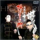 陽だまりの樹(九) [DVD]