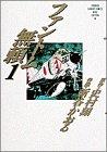 ファントム無頼 1 (少年サンデーコミックスワイド版)