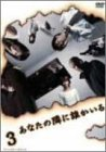 あなたの隣に誰かいる ディレクターズカット 3 [DVD]