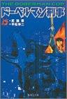 ドーベルマン刑事(デカ) (15) (集英社文庫―コミック版)