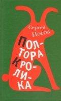 Poltora krolika (in Russian)