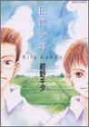 田園少年 / 紺野 キタ のシリーズ情報を見る