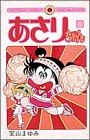あさりちゃん (第4巻) (てんとう虫コミックス)