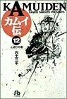 カムイ伝 (12) (小学館文庫)