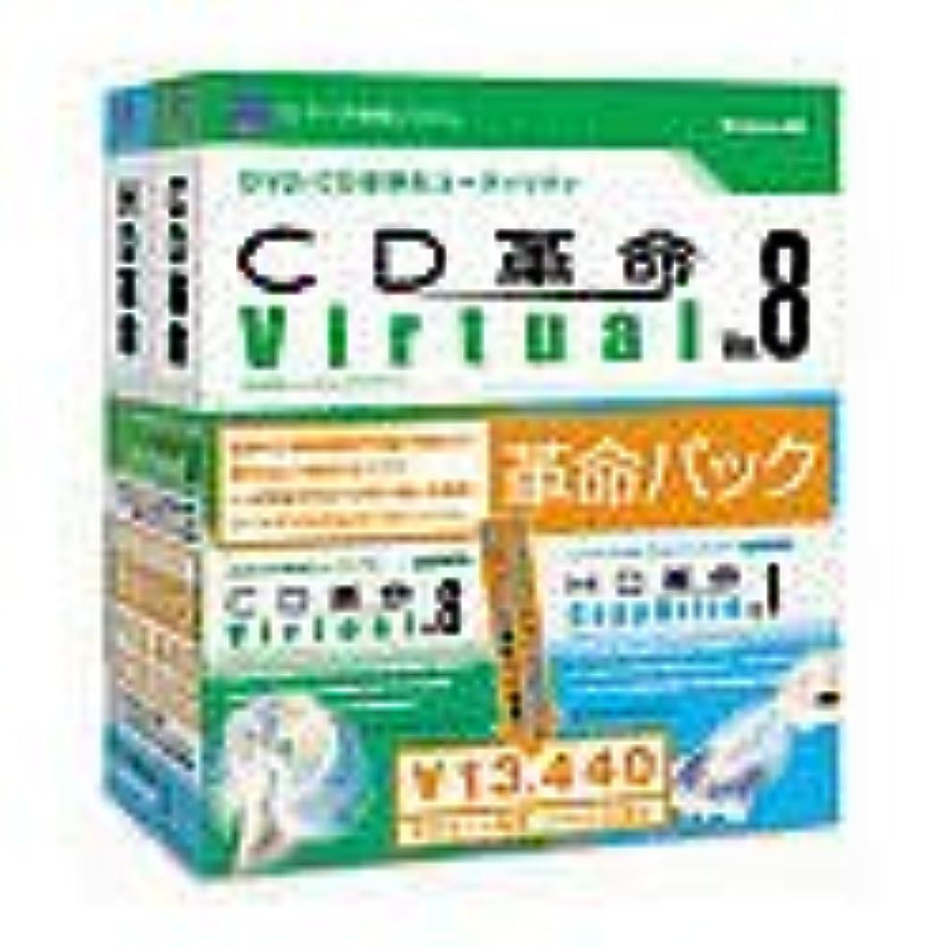 女の子コメント剣革命パック (CD革命 Virtual Ver.8 スタンダード & HD革命 Copy Drive Ver.1)