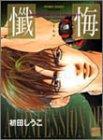 懺悔 (バンブー・コミックス)