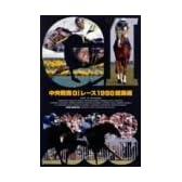 中央競馬G1レース1998 総集編 (低価格化) [DVD]