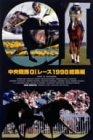 中央競馬G1レース1998 総集編 (低価格化) [DVD] 画像