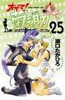 オヤマ!菊之助 25 (少年チャンピオン・コミックス)