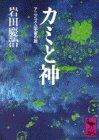 カミと神―アニミズム宇宙の旅 (講談社学術文庫)