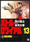 バトル・ロワイアル 13 (ヤングチャンピオンコミックス)