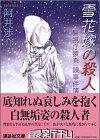雪花嫁の殺人 (講談社文庫―警視庁捜査一課事件簿)