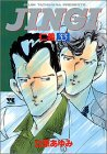 JINGI (33) (ヤングチャンピオンコミックス)の詳細を見る