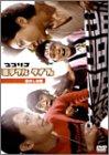 ココリコミラクルタイプ 恋のみそ味 恋のしお味 DVD-BOX