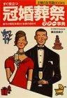 すぐ役立つ冠婚葬祭マナー事典 (主婦の友常識BOOKS)