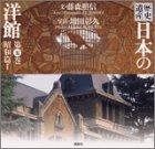 歴史遺産 日本の洋館〈第5巻〉 昭和篇(1)