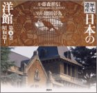 歴史遺産 日本の洋館〈第5巻〉 昭和篇(1)の詳細を見る