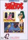 うる星やつらDVD Vol.42