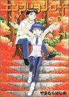エンブリヲン・ロード―たねのみち (5) (Gum comics)