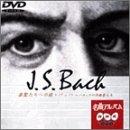 NHK DVD名曲アルバム バッハ~バロックの作曲家たち~