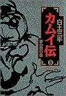 カムイ伝 (5) (小学館叢書)