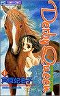 Derby queen 1 (フラワーコミックス)