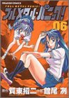 フルメタル・パニック! (06) (ドラゴンコミックス)