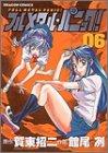 フルメタル・パニック! (06) (ドラゴンコミックス)の詳細を見る