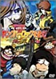 ヤングハーロックを追え! コスモウォーリアー零外伝(1) [DVD]