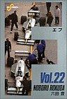 F 22 (ビッグコミックス)