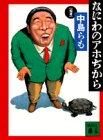 なにわのアホぢから (講談社文庫)