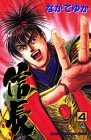 Tenka fubu信長 第4巻 (少年マガジンコミックス)