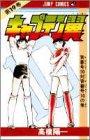 キャプテン翼 (第19巻) (ジャンプ・コミックス)