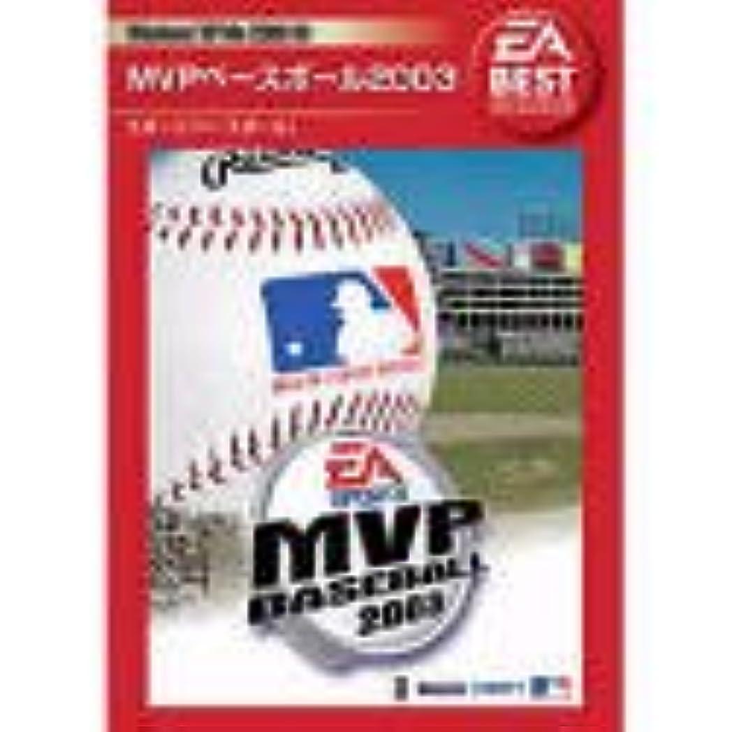 同行する強盗バーガーEA Best Selections MVPベースボール 2003