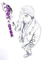 ホムンクルス (3) (ビッグコミックス)