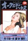 オークション・ハウス v.30 1枚の銅貨 (ヤングジャンプコミックス)