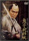 鬼平犯科帳 第2シリーズ《第9・10話》[DVD]