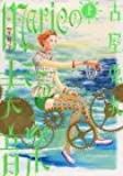 Marieの奏でる音楽 (上) (バーズコミックスデラックス)