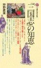 「三国志」の知恵 (講談社現代新書 (761))