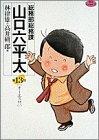 総務部総務課山口六平太 (第13話) (ビッグコミックス)