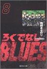 ろくでなしBLUES 8 (集英社文庫(コミック版))