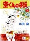 空くんの手紙 2 (SGコミックス)