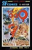 サイボーグ009 (第3巻) (Sunday comics―大長編SFコミックス)