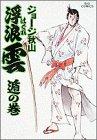 浮浪雲 (36) (ビッグコミックス)