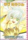 ラヴ・ミラクル (ピクシイコミックス アクアコミックスシリーズ)