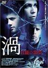 渦~官能の悪夢~ [DVD]