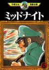 ミッドナイト(6)<完> (手塚治虫漫画全集)の詳細を見る