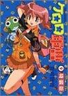 ケロロ軍曹 (9) ケロロ小隊ピンズ付き特装版 (角川コミックス・エース)
