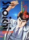 ショーイチ 2 (近代麻雀コミックス)