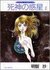 死神の惑星 2 (アイズコミックス)